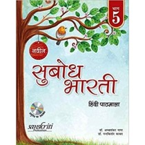Naveen Subodh Bharti Hindi Pathmala for Class 5