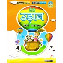 Cordova Unchi Udaan Hindi Pathmala Book 4