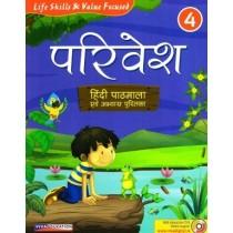 Viva Parivesh Hindi Pathmala For Class 4