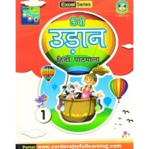 Cordova Unchi Udaan Hindi Pathmala Book 1