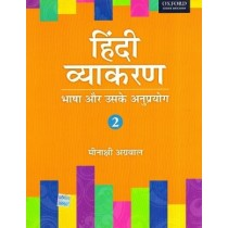 Oxford Hindi Vyakaran For Class 2
