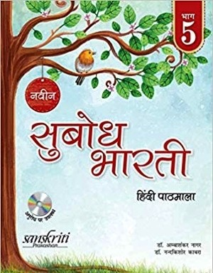 Naveen Subodh Bharti Hindi Pathmala for Class 5