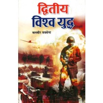 Dwitiya Vishv Yudh by Balbir Saxena