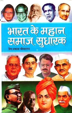 Bharat Ke Mahan Samaj Sudharak by Prem Prakash Shrivastav
