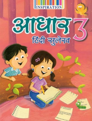 Aadhar Hindi Sulekh For Class 3