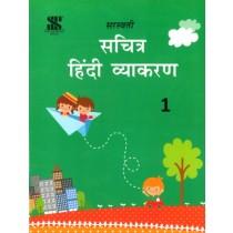 New Saraswati Sachitra Hindi Vyakaran For Class 1