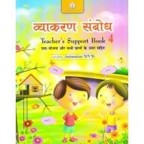 Madhubun Vyakaran Sambodh Solution Book Class 4