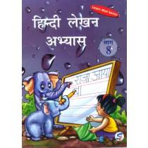 Hindi Lekhan Abhyas Part 8