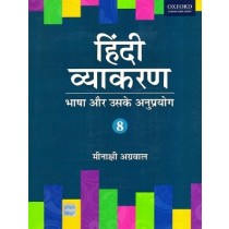 Oxford Hindi Vyakaran For Class 8