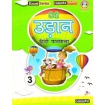 Cordova Unchi Udaan Hindi Pathmala Book 3