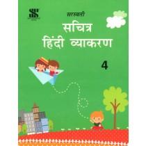 Saraswati Sachitra Hindi Vyakaran Class 4
