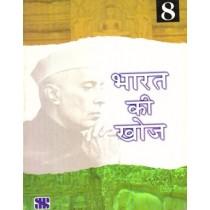 New Saraswati Bharat Ki Khoj Class 8
