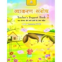 Madhubun Vyakaran Sambodh Solution Book For Class 2