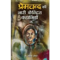 Prem Chand Ki Nari Kendrit Kahaniyan by Dr. Ruchira Dhingra