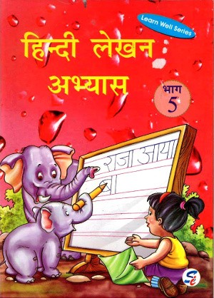 Hindi Lekhan Abhyas Part 5 For Class 3