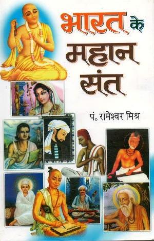 Bharat Ke Mahan Sant by Rameshwar Mishra