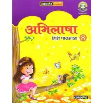 Cordova Abhilasha Hindi Pathmala Book 8