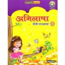 Cordova Abhilasha Hindi Pathmala Book 8