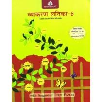 Madhubun Vyakaran Latika Text-Cum-Workbook 6