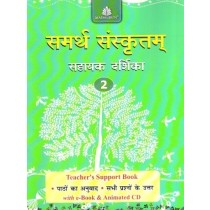 Madhubun Samarth Sanskritam Solution Book 2