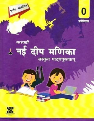 New Saraswati Nai Deep Manika Sanskrit Pathyapustak Praveshika 0