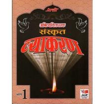 Prachi Sanskrit Vyakaran Part 1