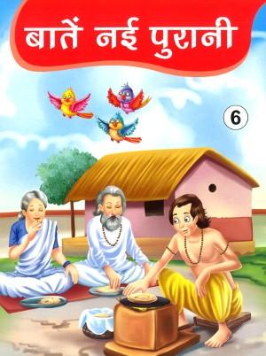 Baatein Nayi Purani For Class 6