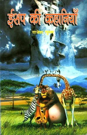 Esap Ki Kahaniyan by Rajesh Gupta