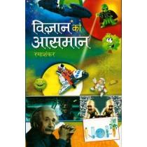 Vigyan Ka Aasman by Ramashankar