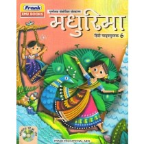 Frank Madhurima Hindi Textbook Class 6