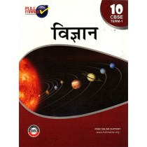 Full Marks Science(Hindi) for Class 10 Term 1 & 2 (Set of 2 Books)