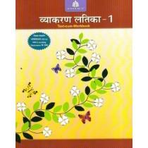 Madhubun Vyakaran Latika Text-Cum-Workbook 1