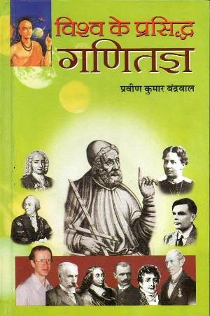 Vishav Ke Prasidh Ganitagy by Praveen Kumar Bandrawal