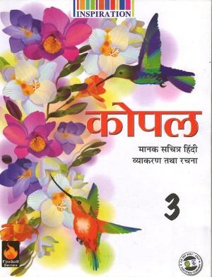 Kopal Manak Hindi Vyakaran For Class 3