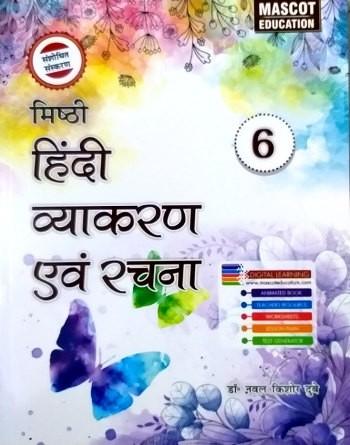 Misthi Hindi Vyakaran Avam Rachna Class 6