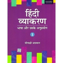 Oxford Hindi Vyakaran For Class 1