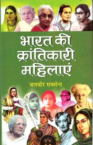 Bharat Ki Krantikari Mahilaye by Balbir Saxsena