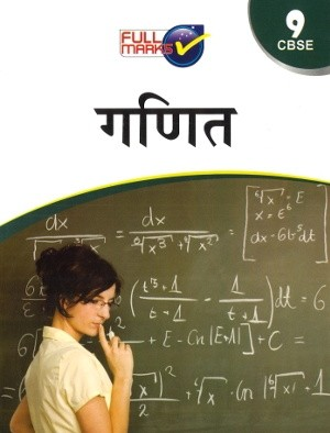 full marks Mathematics guide for Class 9