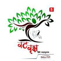 Harbour Press Vat Vriksha Hindi Textbook For Class 5