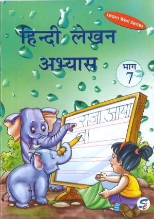 Hindi Lekhan Abhyas Part 7