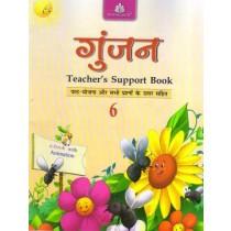 Gunjan Hindi Pathmala Solution Book Class 6
