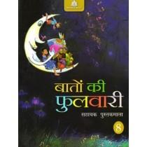 Madhubun Baaton Ki Fulwari Book 8