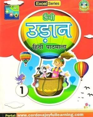 Cordova Unchi Udaan Hindi Pathmala Book 1