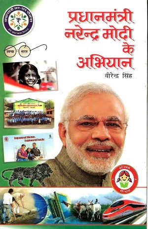 Pradhanmantri Narendra Modi Ke Abhiyan by Virendra Singh
