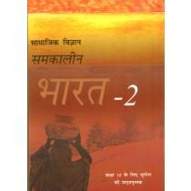 NCERT Social Science Samkalin Bharat 2