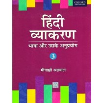 Oxford Hindi Vyakaran For Class 3