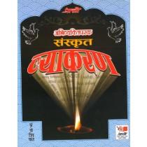 Prachi Sanskrit Vyakaran Praveshika