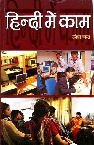 Hindi Mein Kaam by Ramesh Chander