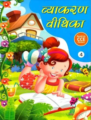 Vyakaran Vithika Class 4