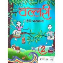 Eupheus Learning Vallari Hindi Pathmala Class 2